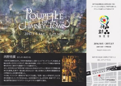 poupelle-of-chimney-town_201701071940353cb.jpg