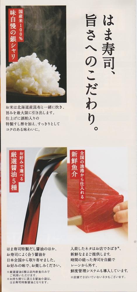 sushi-dhama1.jpg