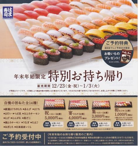 sushi-dhama2.jpg