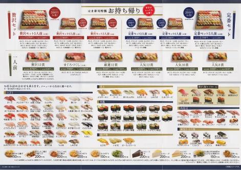 sushi-dhama.jpg