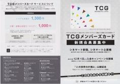 tcg-members-card2016.jpg