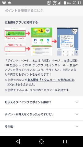トクニュー 紹介