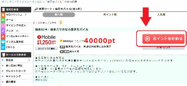 肉の日 40000pt