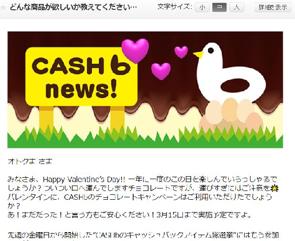 CASHb news