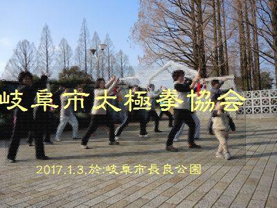 2017(H29)太極拳初め