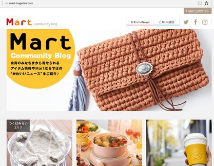 Mart Blog page (2)