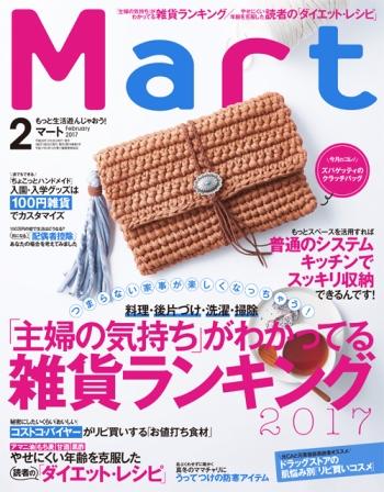 Mart 2月号表紙2017 (2)