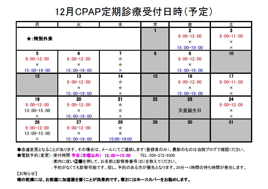 2016年12月CPAP定期診療受付日時2