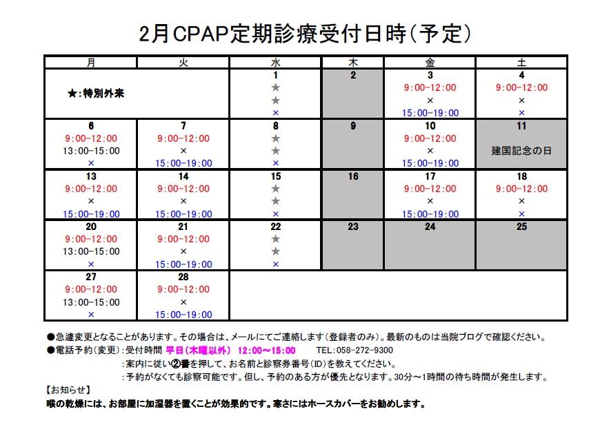 2017年2月CPAP定期診療受付日時②