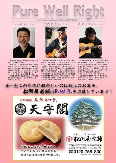 matsukawayasan_2017020208420512b.jpg