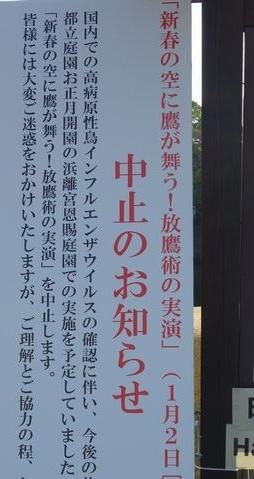 鷹匠イベントの看板