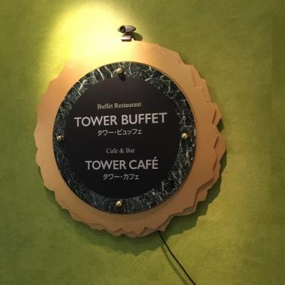 タワービュッフェ