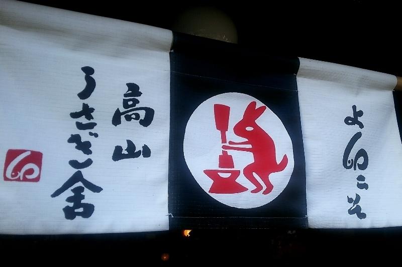 20161128Takayama (90)