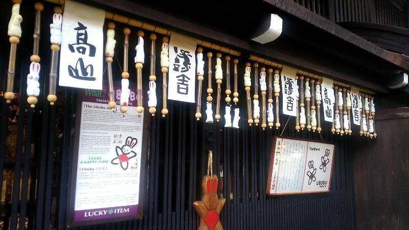 20161128Takayama (91)