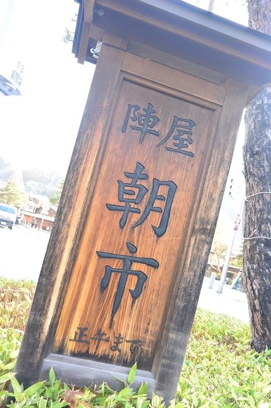 20161128Takayama (123)