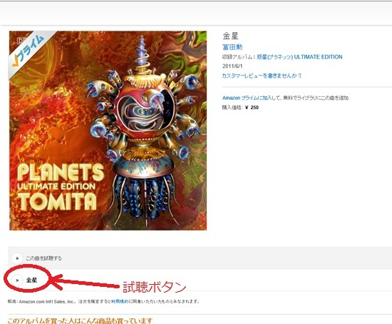 listening Tomita at amazon