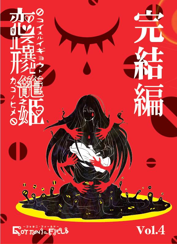 恋する異形と籠の姫・完結編【Vol.4】
