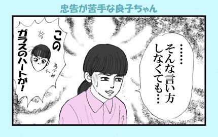 ryokochan