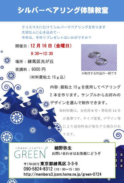 2016クリスマス葉書UP