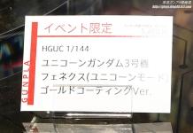「HGUC ユニコーンガンダム3号機 フェネクス type RC (ユニコーンモード) シルバーコーティングVer.」と「HG ユニコーンガンダム3号機 フェネクス(ユニコーンモード)ゴールドコーティングVer.」 ガンプラEXPO ワールドツアージャパン 2016 WINTER11