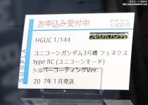 「HGUC ユニコーンガンダム3号機 フェネクス type RC (ユニコーンモード) シルバーコーティングVer.」と「HG ユニコーンガンダム3号機 フェネクス(ユニコーンモード)ゴールドコーティングVer.」 ガンプラEXPO ワールドツアージャパン 2016 WINTER08
