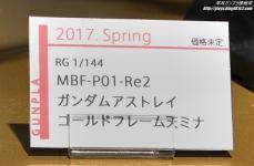RG ガンダムアストレイゴールドフレーム天ミナ ガンプラEXPO ワールドツアージャパン 2016 WINTER09