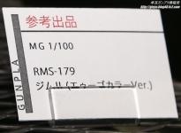 MG RMS-179 ジムII ガンプラEXPO ワールドツアージャパン 2016 WINTER14
