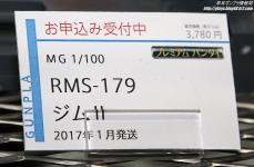 MG RMS-179 ジムII ガンプラEXPO ワールドツアージャパン 2016 WINTER07