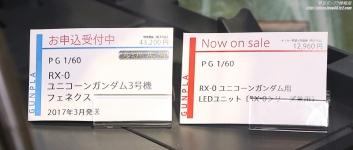 PG RX-0 ユニコーンガンダム3号機 フェネクス ガンプラEXPO ワールドツアージャパン 2016 WINTER18