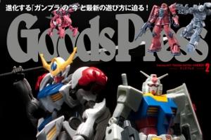 Goods Press (グッズプレス) 2017年2月号t