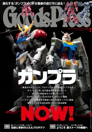 Goods Press (グッズプレス) 2017年2月号
