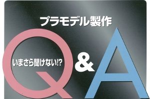 いまさら聞けない!? プラモデル製作Q&A t (2)