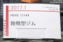 HGUC 陸戦型ジム ガンプラEXPO ワールドツアージャパン 2016 WINTER11