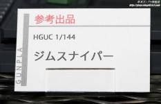 HGUC ジムスナイパー ガンプラEXPO ワールドツアージャパン 2016 WINTER08