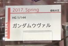 HG ガンダムウヴァル ガンプラEXPO ワールドツアージャパン 2016 WINTER09