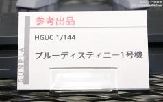 HGUC ブルーデスティニー1号機 ガンプラEXPO ワールドツアージャパン 2016 WINTER10