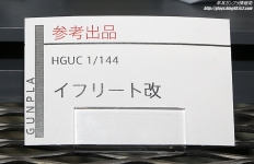 HGUC イフリート改 ガンプラEXPO ワールドツアージャパン 2016 WINTER05