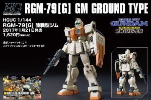 HGUC 陸戦型ジムt (5)