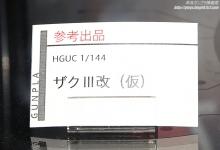 HGUC ガンダムタイプ(仮) HGUC ザクⅢ改(仮) ガンプラEXPO ワールドツアージャパン 2016 WINTER07