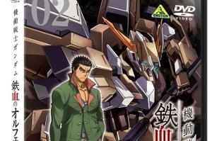 機動戦士ガンダム 鉄血のオルフェンズ 弐 2 [DVD]t