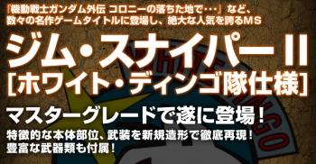 MG ジム・スナイパーII(ホワイト・ディンゴ隊仕様)03