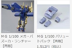 「MG メガ・バズーカ・ランチャー 【再販】」、「MG バリュートパック 【再販】」t