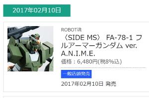 ROBOT魂 FA-78-1 フルアーマーガンダム ver. A.N.I.M.E. t (2)