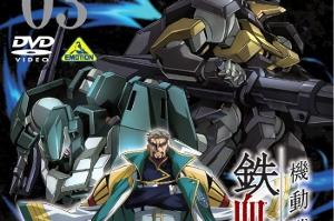機動戦士ガンダム 鉄血のオルフェンズ 弐 3[DVD]t