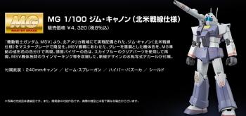 MG ジム・キャノン(北米戦線仕様)の商品説明画像 (2)