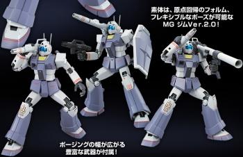 MG ジム・キャノン(北米戦線仕様)の商品説明画像 (3)