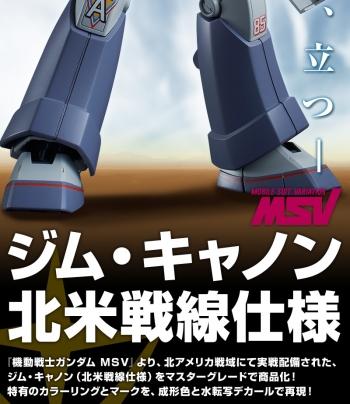 MG ジム・キャノン(北米戦線仕様)の商品説明画像 (6)