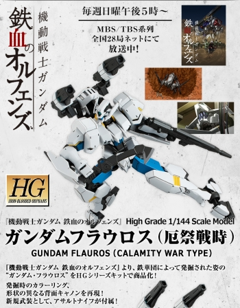 HG ガンダムフラウロス(厄祭戦時)の商品説明画像1