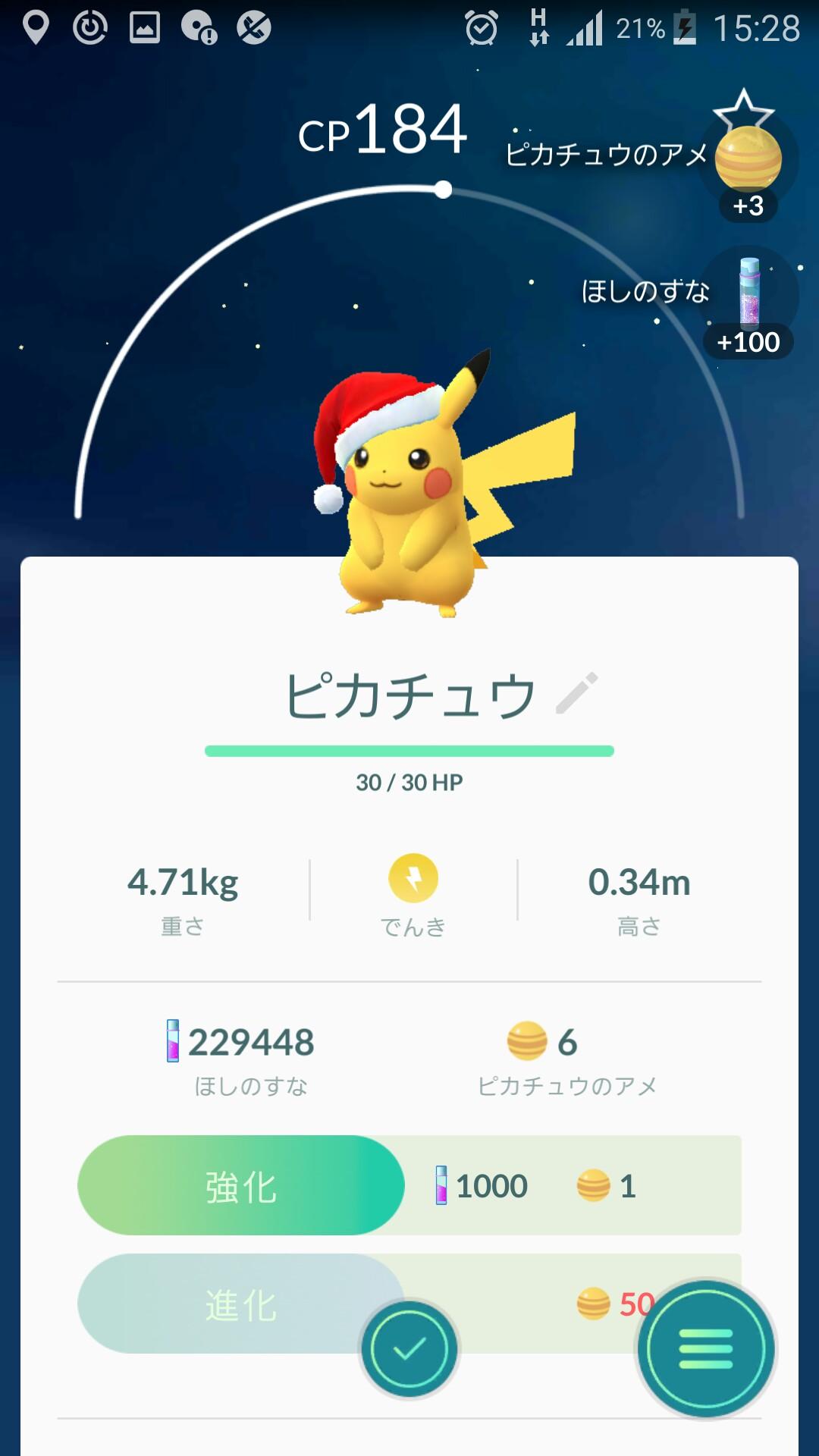 PokemonGoPikachuChristmasVersion