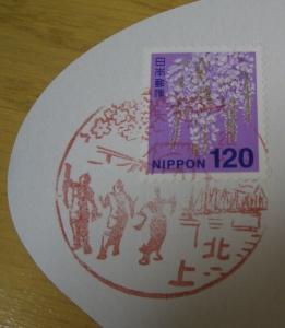 北上市の消印
